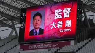 いばらきサッカーフェスティバル2019 2019/02/09 鹿島アントラーズvs水...