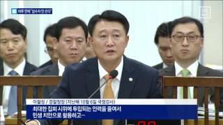 '인권 친화' 대책…집회에 살수차·차벽 없앤다 thumbnail