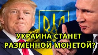 СРОЧНО! Киев ЗАПАНИКОВАЛ: США хотят ДРУЖИТЬ с Россией и ОТДАТЬ ей Украину