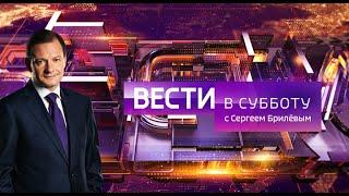 Вести в субботу с Сергеем Брилевым от 19.09.2020