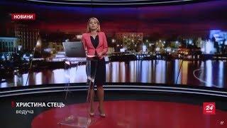 Випуск новин за 19:00: Скандал з квитанціями