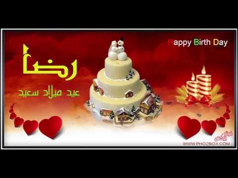 Happy Birthday Reda عيد ميلاد سعيد رضا Youtube