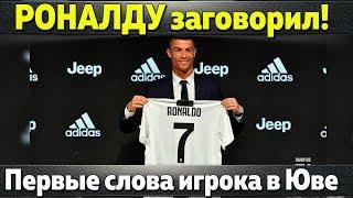 Первые слова Роналду в Ювентусе! Криштиану назвал причину ухода из Реала!
