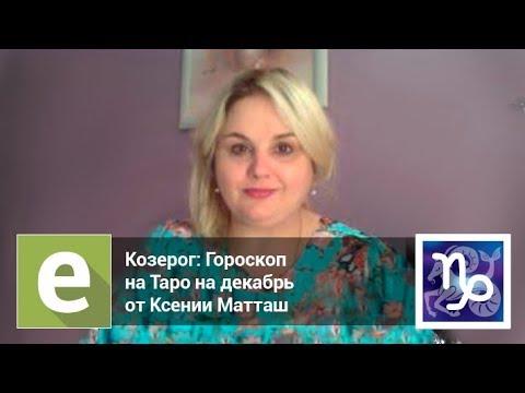 Козерог — Гороскоп на Таро на декабрь 2018 года от эксперта LiveExpert.ru Ксении Матташ