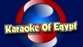 كاريوكي تسلم تامر عاشور بصوت تامر محمودarabic instrumental karaoke