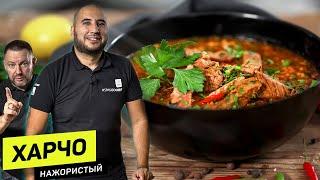 Настоящий ХАРЧО - секрет старого грузинского шеф повара!