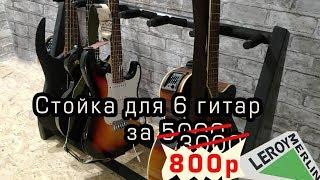 стойка для гитары дешевле 1000 рублей из материалов Леруа Мерлен