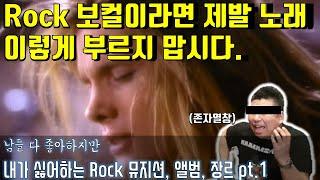 락팬들 빡돌게 하는 이야기!! 싫어하는 Rock음악(밴드, 장르) 무차별 토크! pt.1