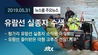 [뉴스룸 모아보기] 헝가리 유람선 침몰, 실종자 밤샘 수색…추가 구조 없어