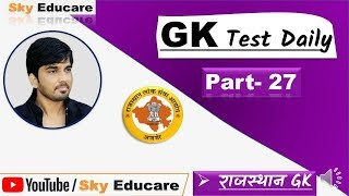 GK Test -27: 2nd Grade Teachers । Rajasthan GK Test in Hindi,  RPSC GK Test, Rajasthan GK History,