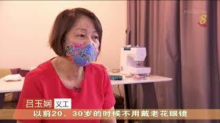 """【冠状病毒19】""""用爱缝制口罩"""":民众缝制口罩后 可投入邮箱"""