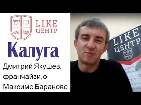 Дмитрий Якушев, франчайзи Like Центра г. Калуга, о Максиме Баранове.