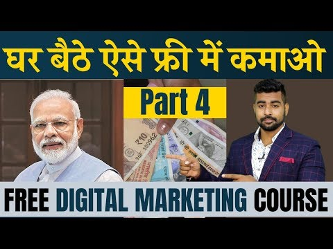 Earn 1500/Day Online | Free Digital Marketing Course | Digital Marketing Career Salary 2020 | Part 4
