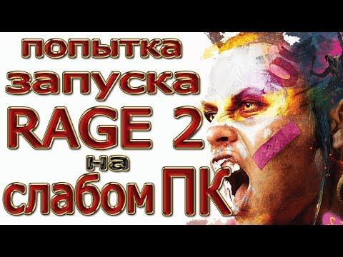 Rage 2 на