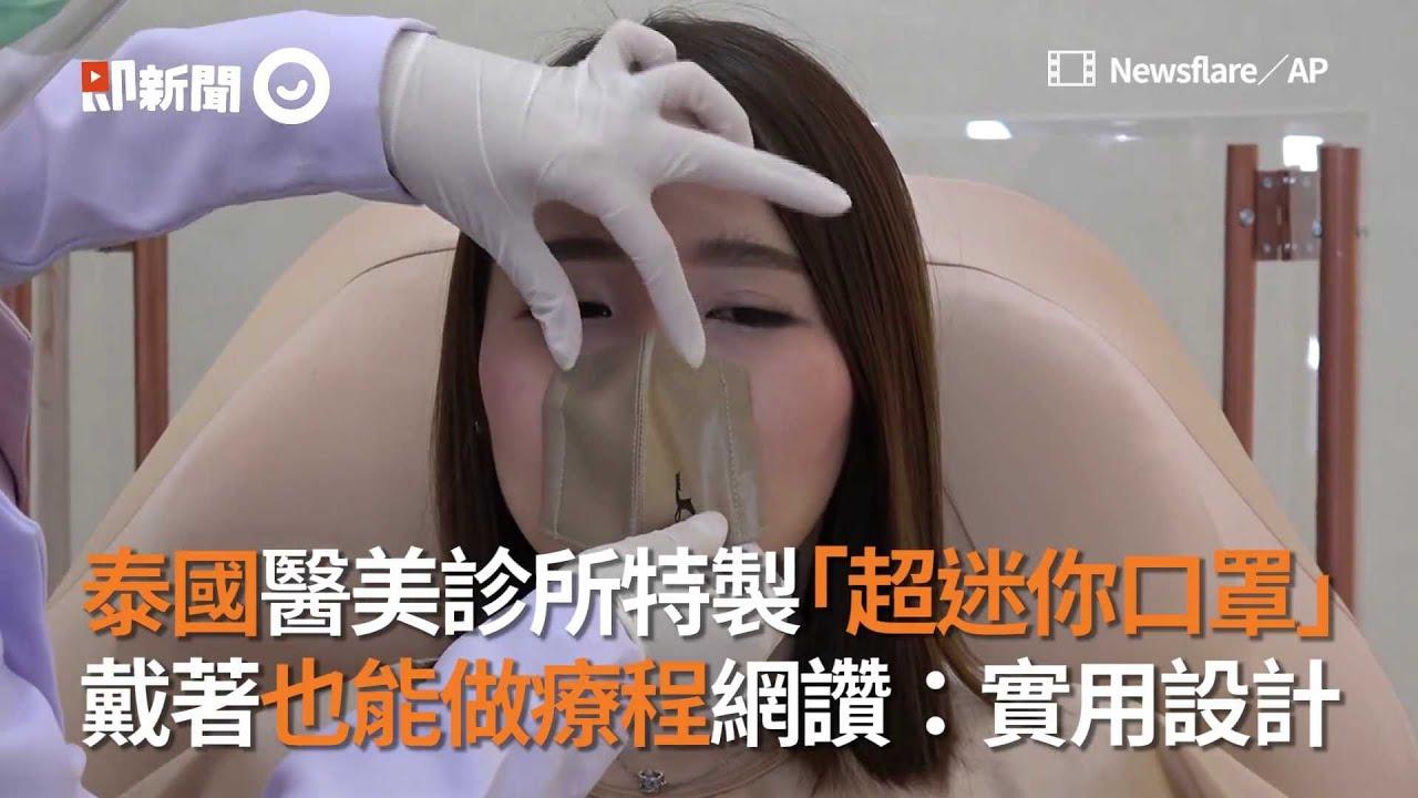 泰國醫美診所「超迷你口罩」戴著也能做療程|疫情|新冠肺炎|療程 - YouTube