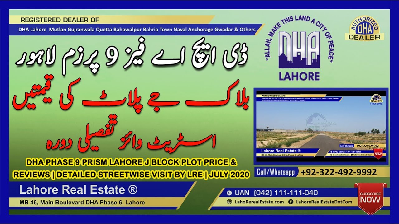 DHA Phase 9 Prism Lahore J Block Plot Price & Reviews | Detailed Streetwise Visit By LRE | July 2020