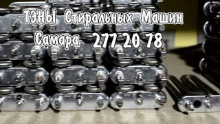 видео ремонт стиральных машин lg в Самаре