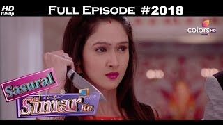 Sasural Simar Ka - 11th January 2018 - ससुराल सिमर का - Full Episode