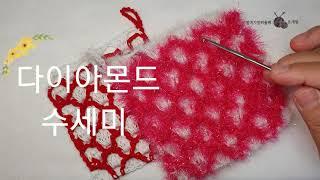 [다이아몬드 수세미]뜨개질 코바늘 기초, 코스터겸용, …