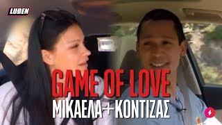 Game of Love: Η Μικαέλα την πέφτει ερήμην μπίτι στον Κοντιζά | Luben TV