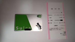 JR東日本の新型ICカードチャージ機でSuicaにチャージ