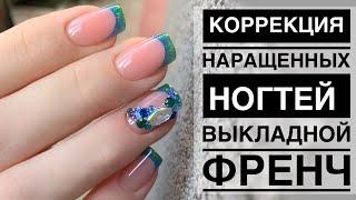 Выкладной френч/ Коррекция наращённых ногтей