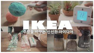 살림이 편해지는 이케아 주방용품, 생활용품 추천템 38…