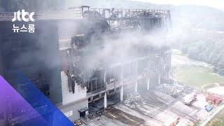 쿠팡 물류센터 나흘째 잔불 진화…주민들 '분진 피해' / JTBC 뉴스룸