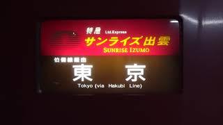 【富士の朝はサンライズから】東海道線 285系 特急サンライズ瀬戸・出雲東京行き 富士駅
