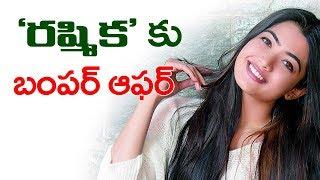 Rashmika Mandanna To Act With Super Star Mahesh