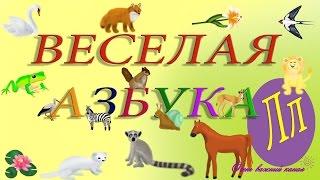 Веселая АЗБУКА! Учим буквы Развивающие мультики про Алфавит. Буква Л