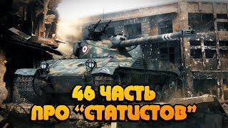 Вся правда о World of Tanks #46