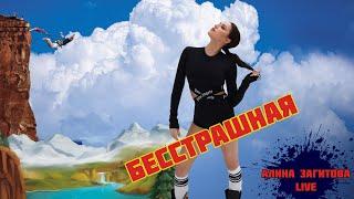 Алина Загитова Live 3 Покоряя новые высоты