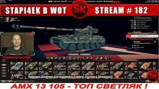видео ТОП 5 танков для фана