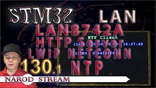 Программирование МК STM32. Урок 130. LAN8742A. LWIP. NETCONN. NTP. Узнаём точное время. Часть 1