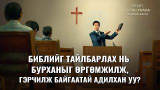 Библийг тайлбарлах нь Бурханыг өргөмжилж, гэрчилж байгаатай адилхан уу?