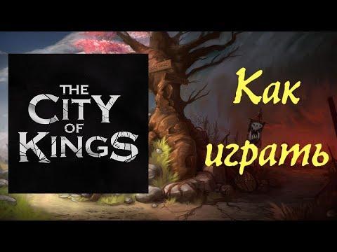 """[82-3 CofK] Изучаем """"City Of Kings"""" (""""Город Королей""""), правила игры"""