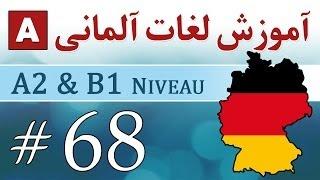 Repeat youtube video Amoozesh - Loghat Almani - Part 68 - آموزش لغات آلمانی