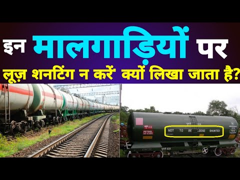 Why Is It Written On Some Goods Trains NOT TO BE LOOSE SHUNTING? What Dose It Means? | So Hyper