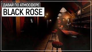 15 минут КОНЦЕНТРИРОВАННОГО УЖАСА - Black Rose
