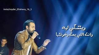 tamer ashour _ betlomny leih Lyrics _ تامر عاشور _ بتلومنى ليه بالكلمات