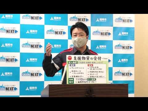 福岡市長高島宗一郎 WITH THE KYUSHU プロジェクト 令和2年7月豪雨 市民からの支援物資の品目を変更します