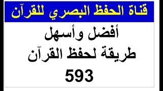 أفضل وأسهل طريقة لحفظ القرآن - طريقة الحفظ البصري - صفحة 593 من جزء عم