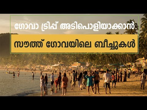 Patnem & Palolem Beaches in South Goa – Malayalam Travel Videos   Kochi to Goa Road Trip Part 14
