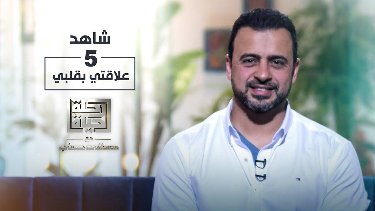 الحلقة 5 - علاقتي بقلبي - رحلة حياة - مصطفى حسني - EPS 5 - Rehlet Hayah- Mustafa Hosny