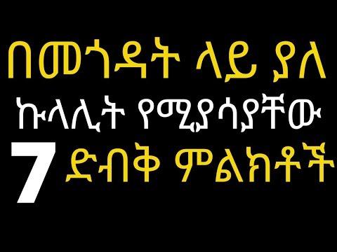 Ethiopia: በመጎዳት ላይ ያለ ኩላሊት የሚያሳያቸው 7 ድብቅ ምልክቶች | Can drinking more water help with kidney?|