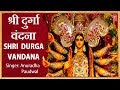Download Shri Durga Chalisa, Navdurga Vandana,108 Names,Jai Ambe Gauri Aarti, Anuradha Paudwal, Navratri 2017 MP3 song and Music Video