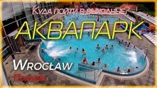 аквапарк в кракове видео