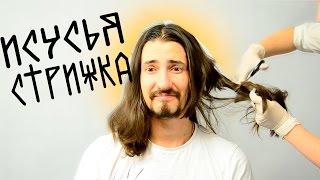 Иисусья стрижка