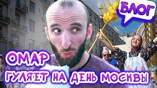 Омар гуляет на День Москвы. Самый масштабный праздник в истории // Омар в большом городе